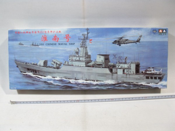 AA 4512 Chinese Naval Ship 548 mit Motor 1:350 lose in box mb4989