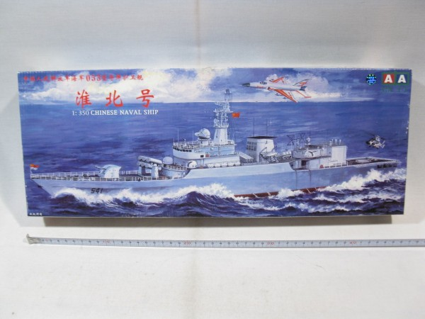 AA 4510 Chinese Naval Ship 541 mit Motor 1:350 sealed in box mb4985